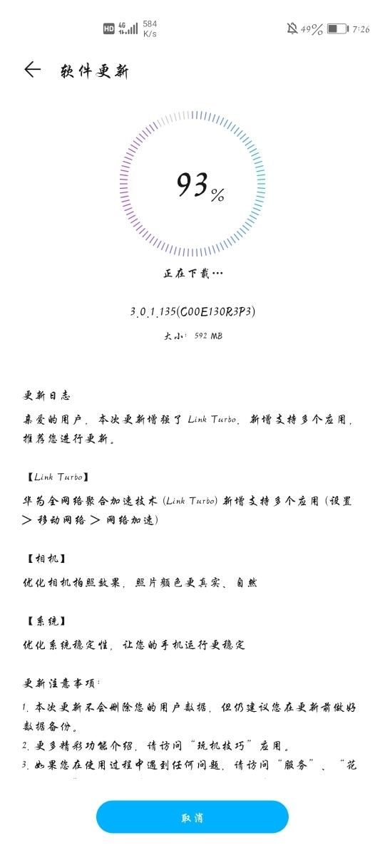Screenshot_20191229_072658_com.huawei.android.hwouc.jpg