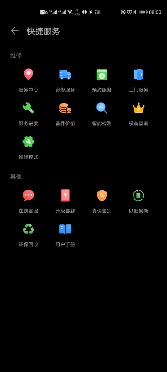 Screenshot_20191229_080025_com.huawei.phoneservice.jpg
