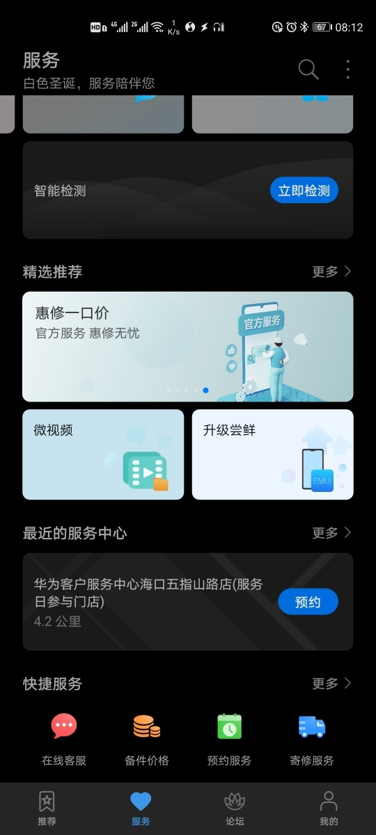 Screenshot_20191229_081203_com.huawei.phoneservice.jpg