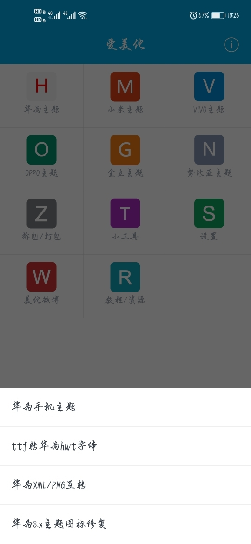 Screenshot_20191229_102652_net.imeihua.anzhuo.jpg