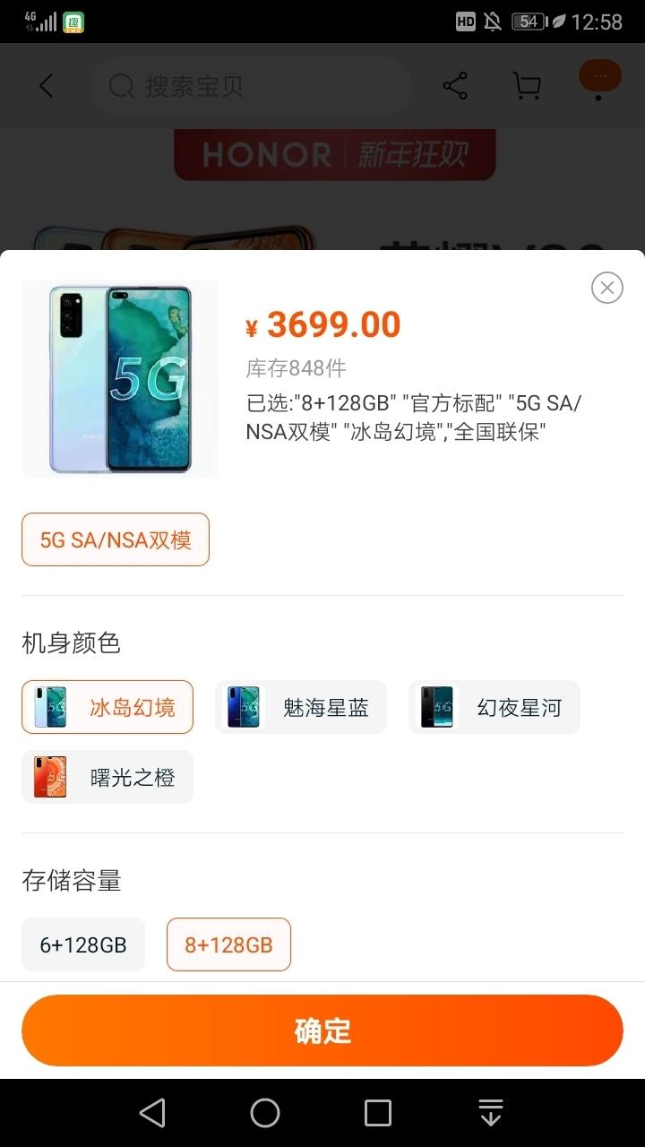 Screenshot_20191229_125818_com.taobao.taobao.jpg