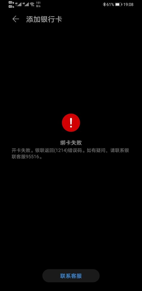 Screenshot_20191229_190856_com.huawei.wallet.jpg