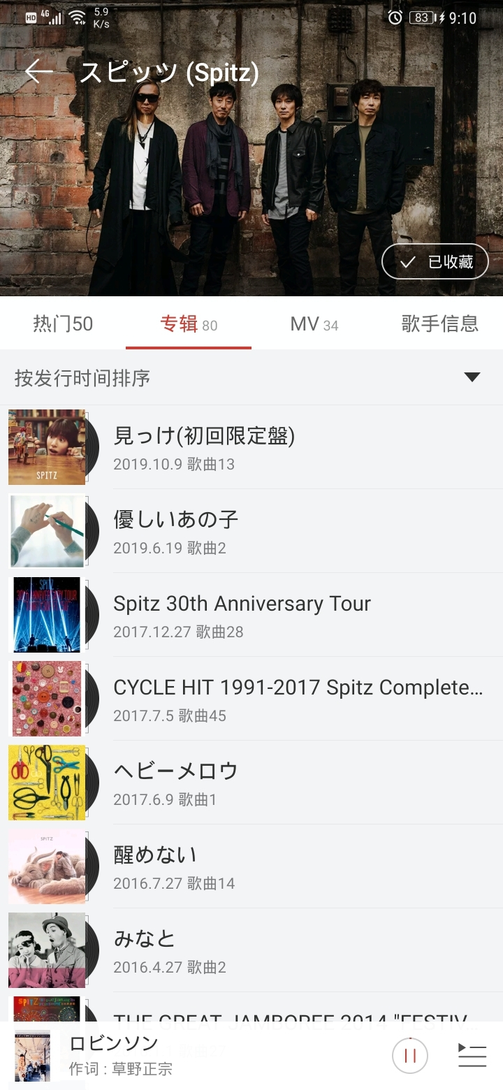 Screenshot_20191229_211059_com.netease.cloudmusic.jpg