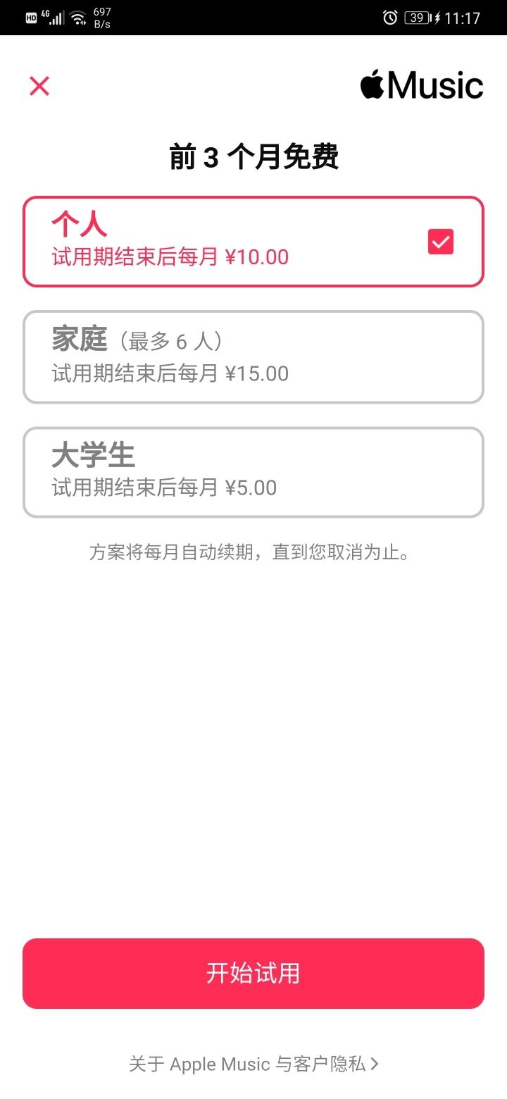 Screenshot_20191230_111713_com.apple.android.music.jpg