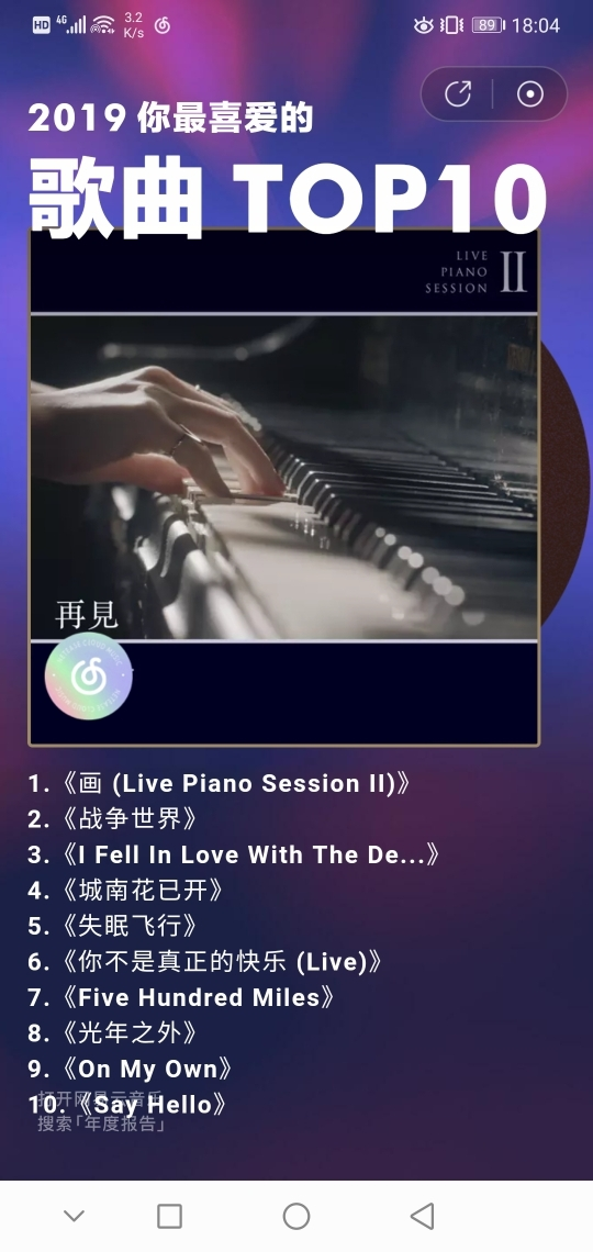Screenshot_20191230_180414_com.netease.cloudmusic.jpg
