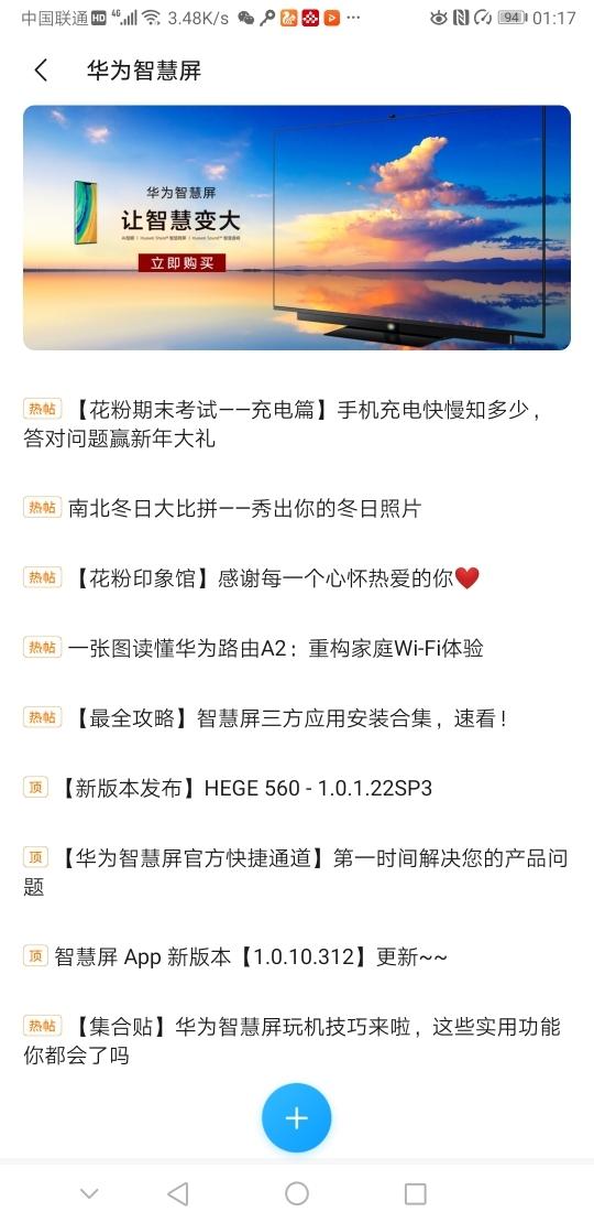 Screenshot_20191231_011732_com.huawei.fans.jpg