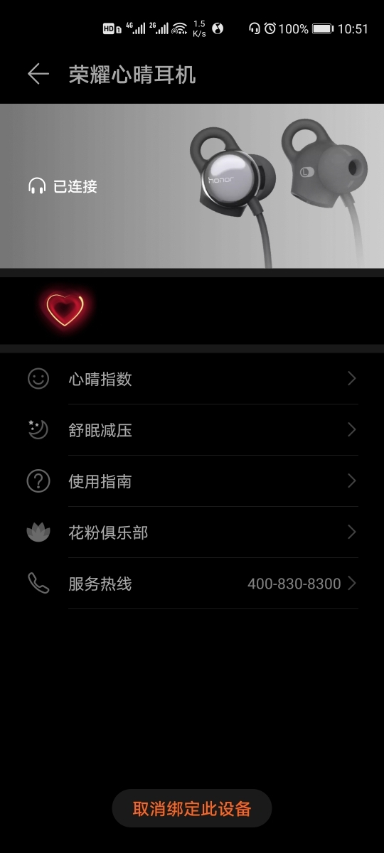 Screenshot_20191231_105125_com.huawei.health.jpg