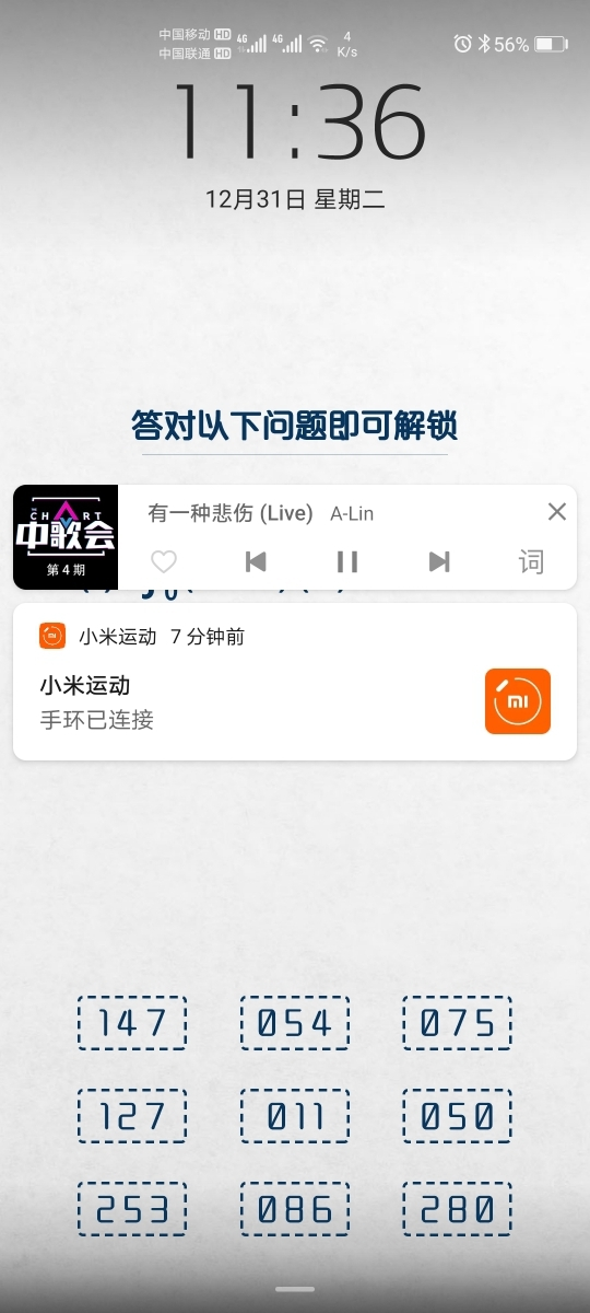 Screenshot_20191231_113640_com.android.keyguard.jpg