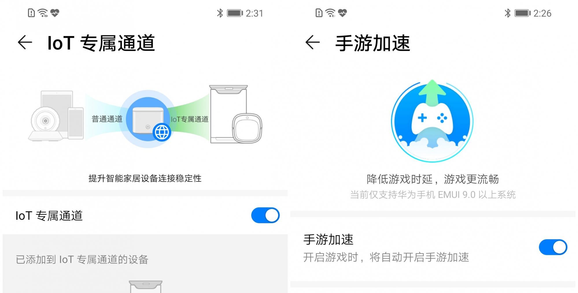 路由app2.jpg
