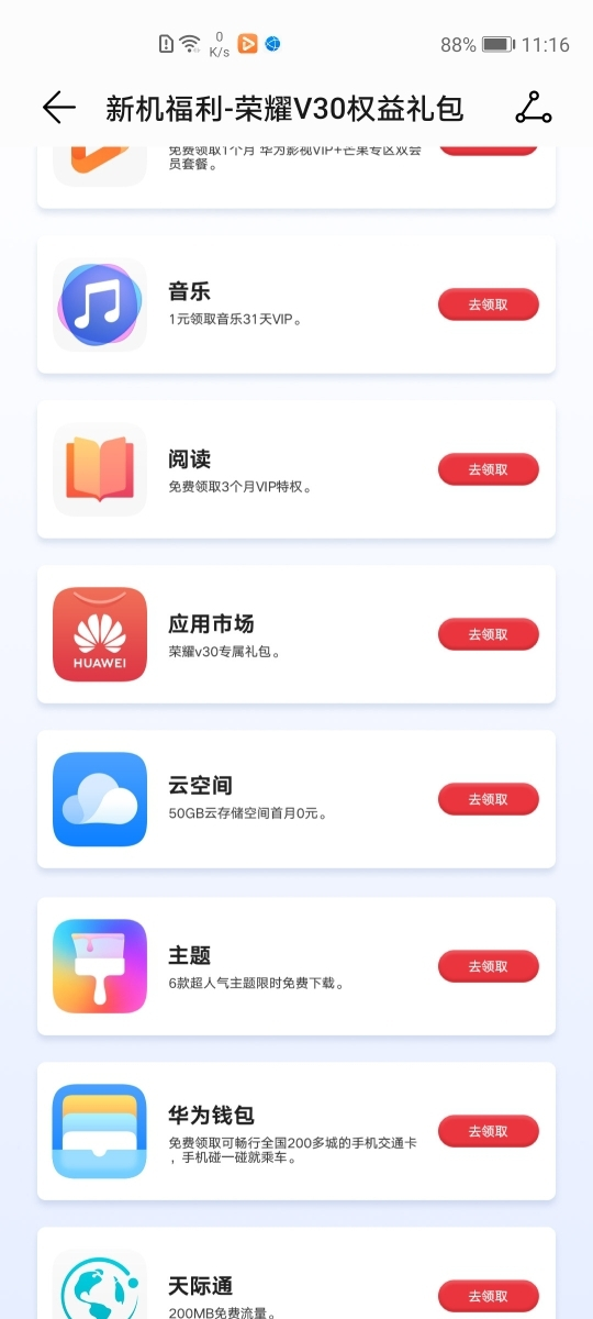 Screenshot_20191231_231630_com.huawei.mycenter.jpg