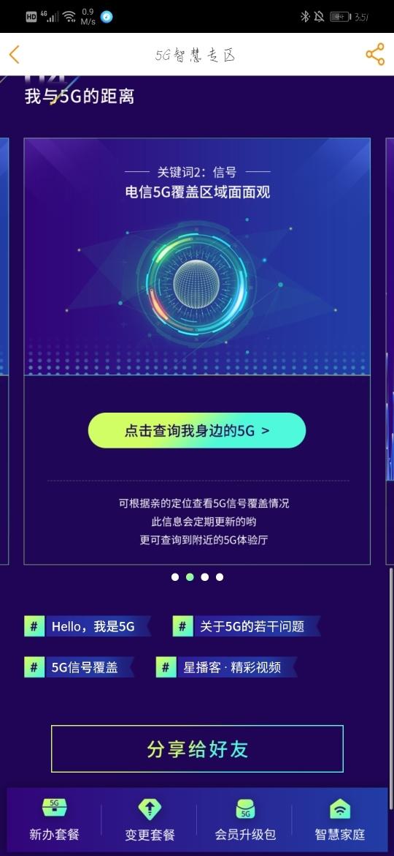 Screenshot_20200101_155127_com.ct.client.jpg