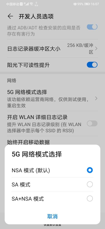Screenshot_20200101_160734_com.android.settings.jpg