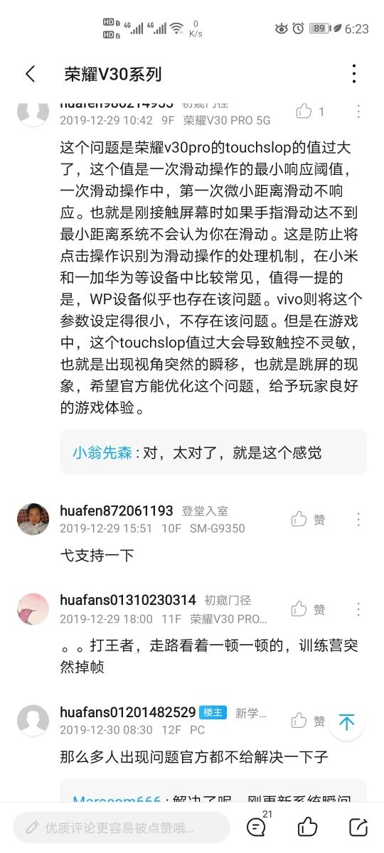 Screenshot_20200101_182354_com.huawei.fans.jpg
