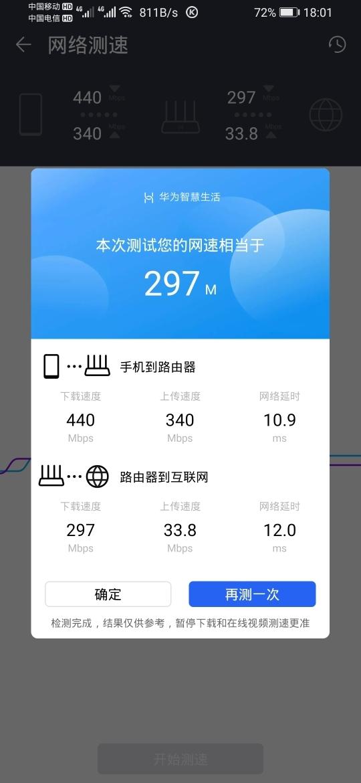 Screenshot_20200101_180144_com.huawei.smarthome.jpg
