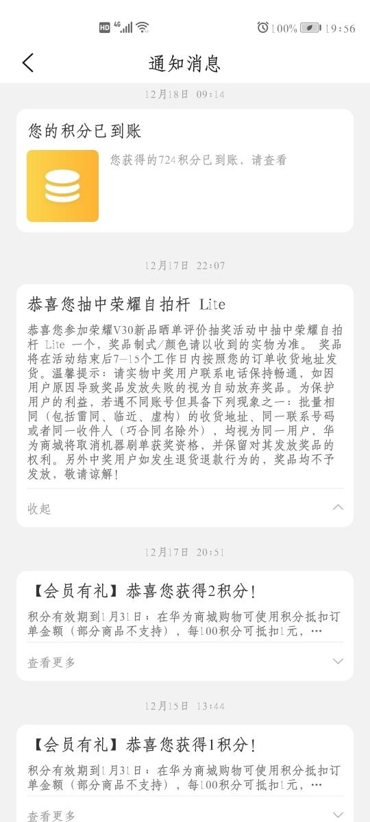 Screenshot_20191222_195655_com.vmall.client.jpg