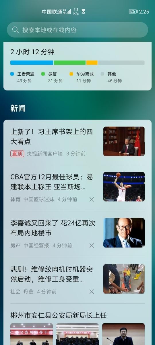 Screenshot_20200102_142513_com.huawei.android.launcher.jpg
