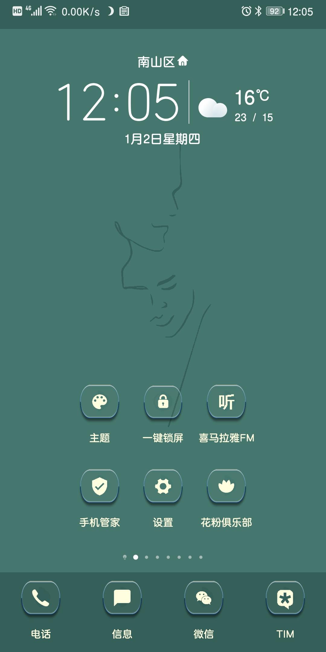 Screenshot_20200102_120524_com.huawei.android.launcher.jpg