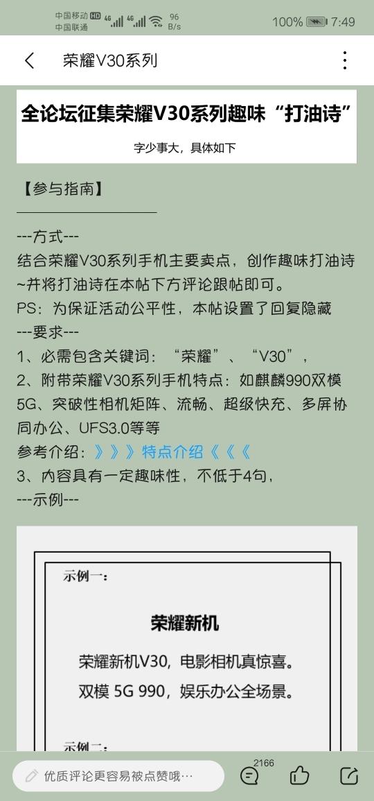 Screenshot_20200103_074959_com.huawei.fans.jpg