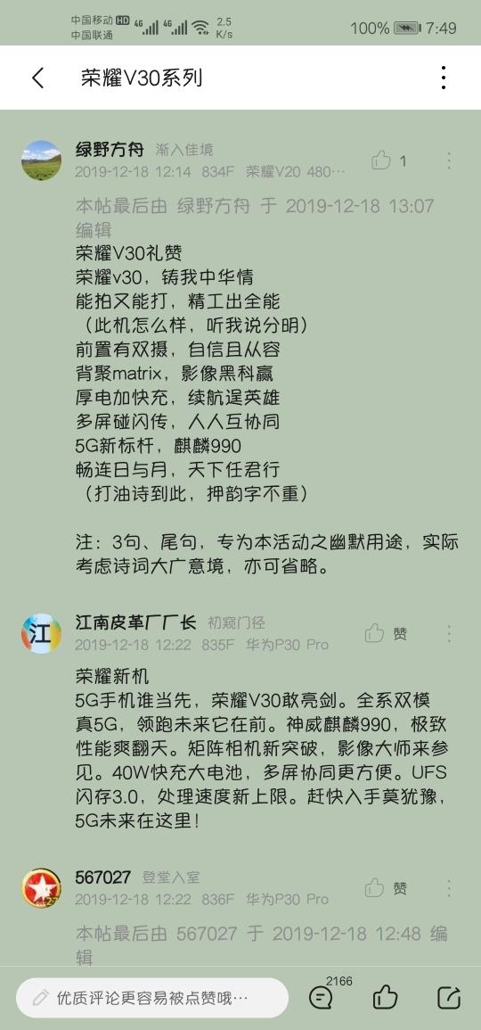 Screenshot_20200103_074919_com.huawei.fans.jpg