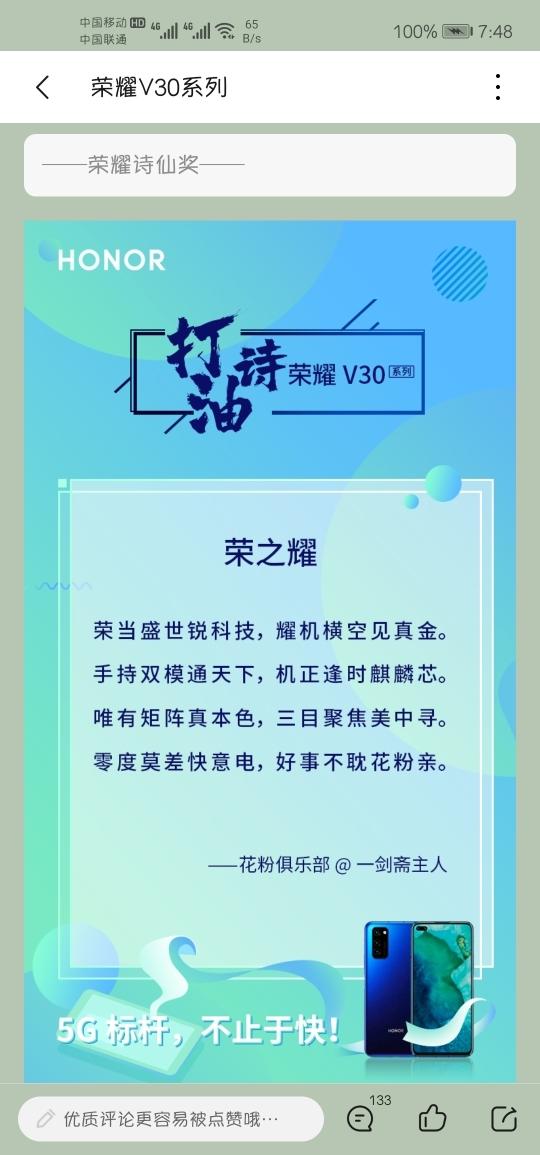 Screenshot_20200103_074834_com.huawei.fans.jpg