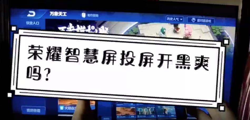 荣耀智慧屏投屏开黑爽吗?,荣耀智慧屏-花粉俱乐部