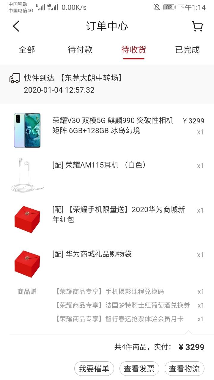 Screenshot_20200104_131427_com.vmall.client.jpg