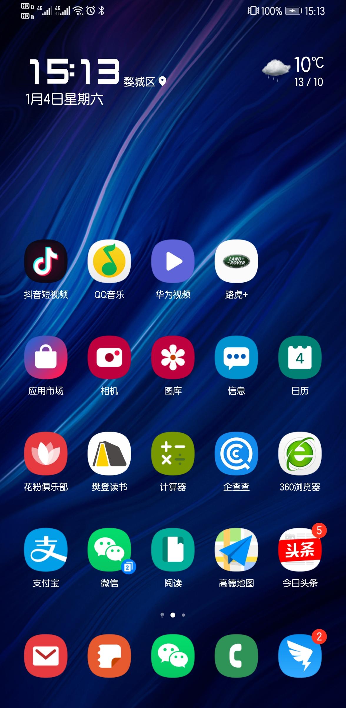 Screenshot_20200104_151347_com.huawei.android.launcher.jpg