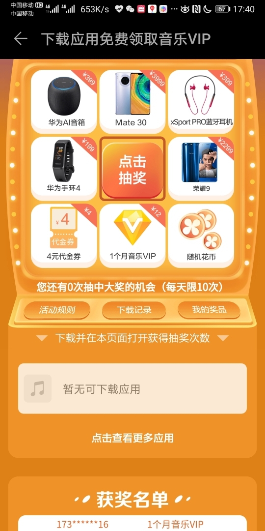 Screenshot_20200104_174016_com.android.mediacenter.jpg