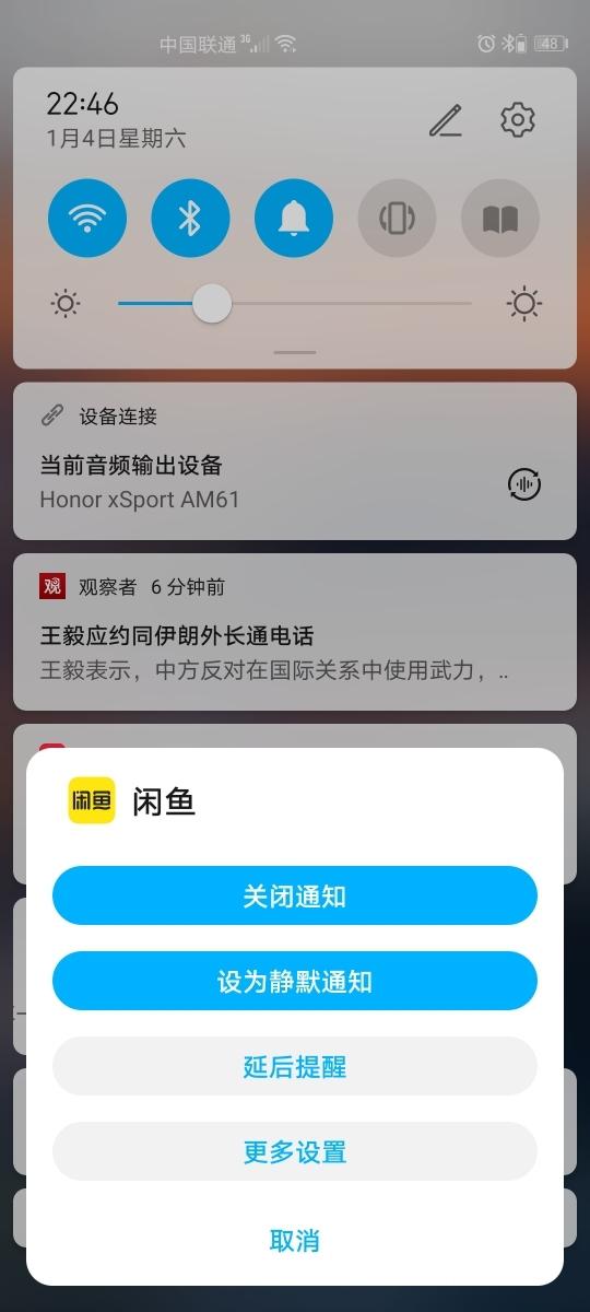 Screenshot_20200104_224622_com.huawei.android.launcher.jpg