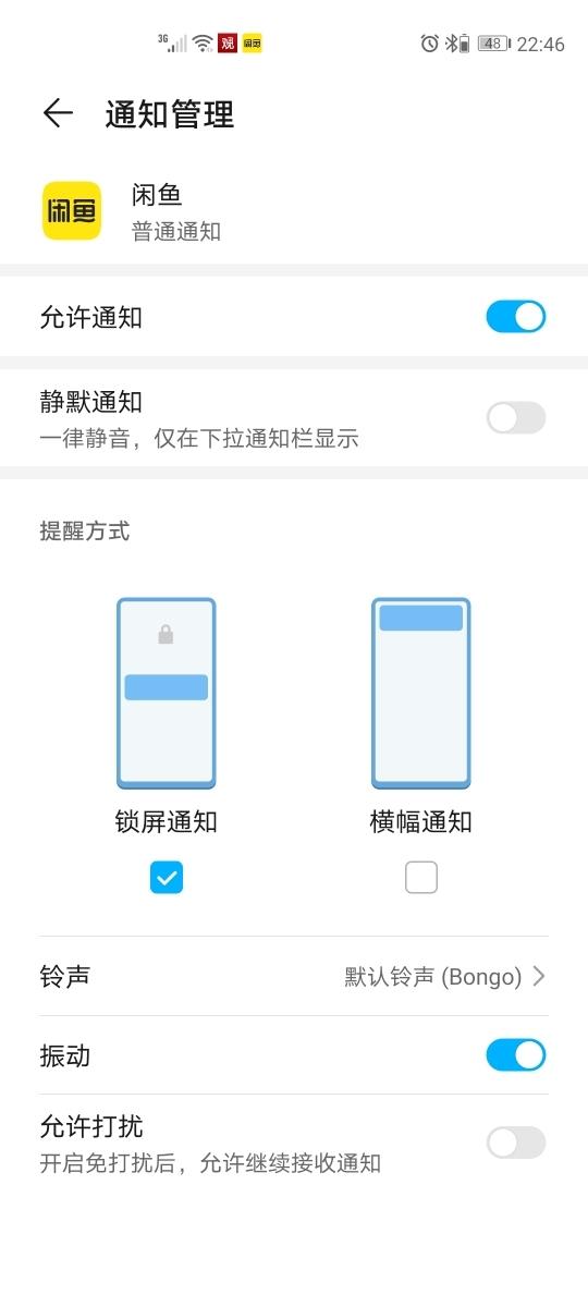 Screenshot_20200104_224632_com.huawei.systemmanager.jpg
