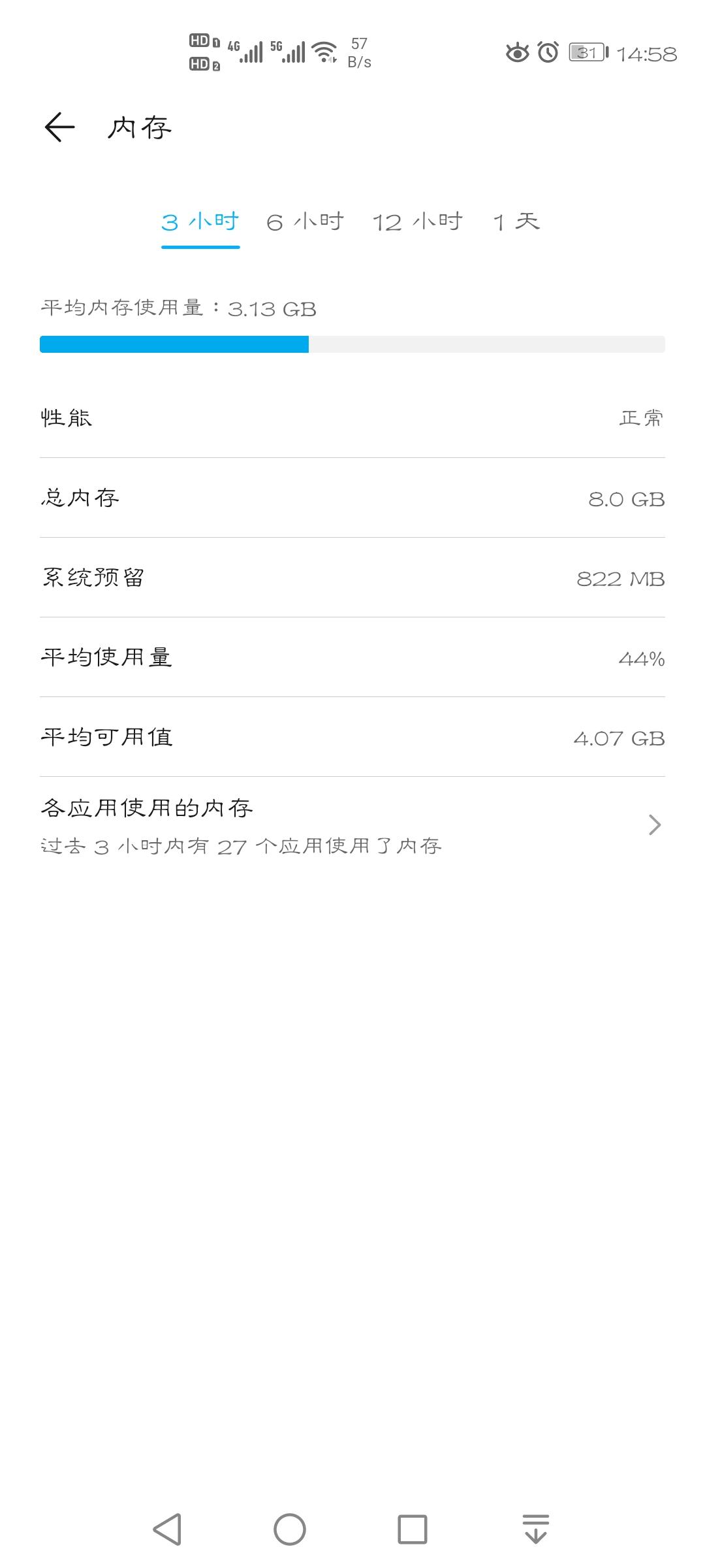 Screenshot_20191215_145849_com.android.settings.jpg