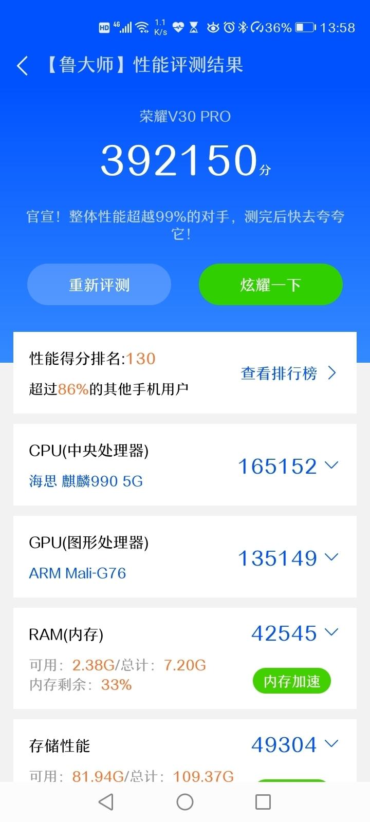 Screenshot_20200105_135843_com.ludashi.benchmark.jpg