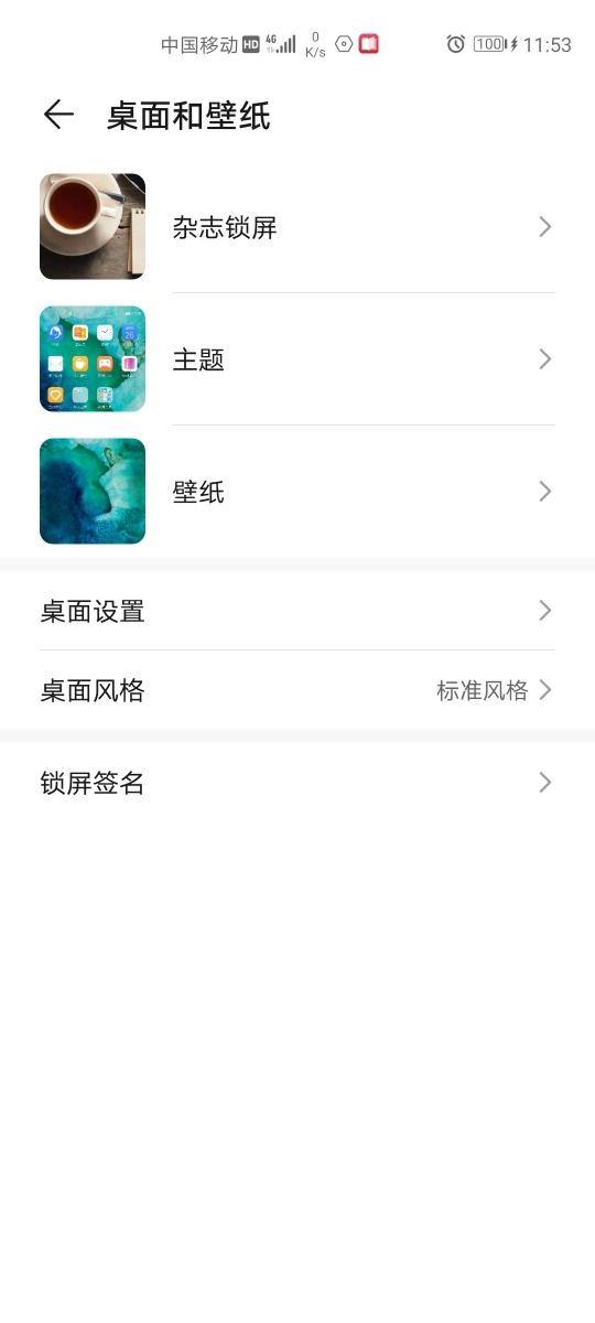 Screenshot_20200105_235352_com.android.settings.jpg