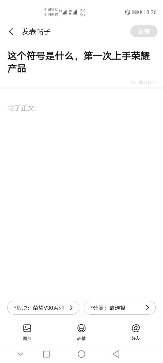 Screenshot_20200106_183657_com.huawei.fans.jpg