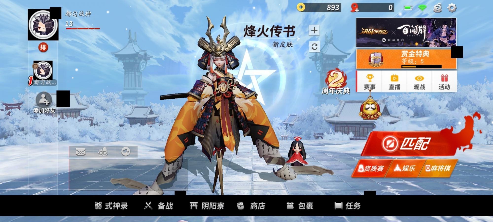 Screenshot_20200106_200406_com.netease.moba.huawei.jpg