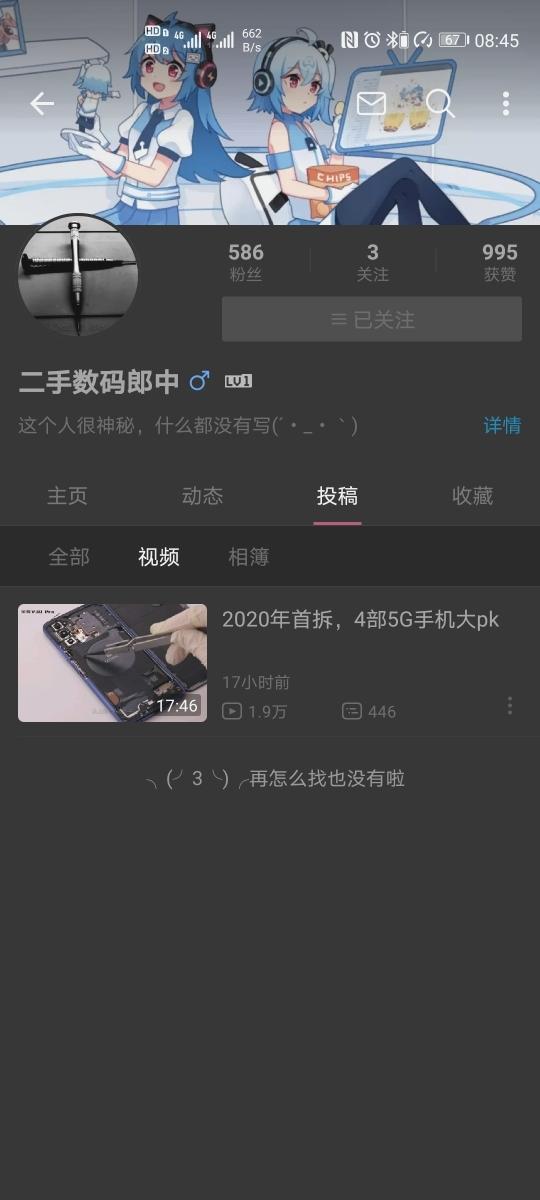 Screenshot_20200107_084542_tv.danmaku.bili.jpg