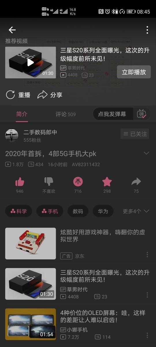 Screenshot_20200107_084521_tv.danmaku.bili.jpg