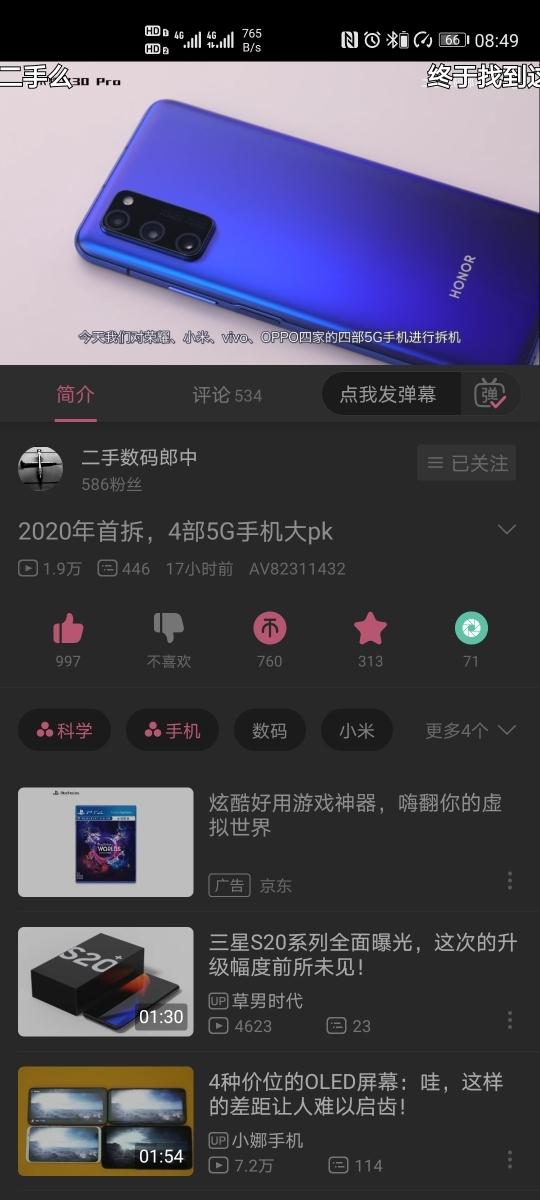 Screenshot_20200107_084957_tv.danmaku.bili.jpg