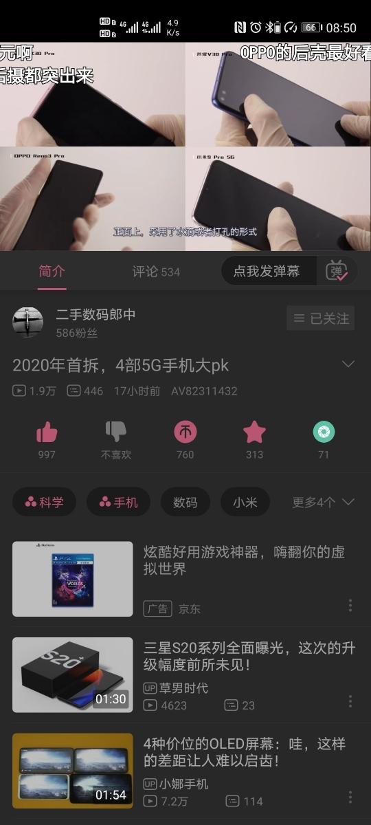 Screenshot_20200107_085028_tv.danmaku.bili.jpg