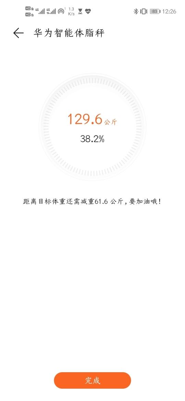 Screenshot_20200108_002658_com.huawei.health.jpg