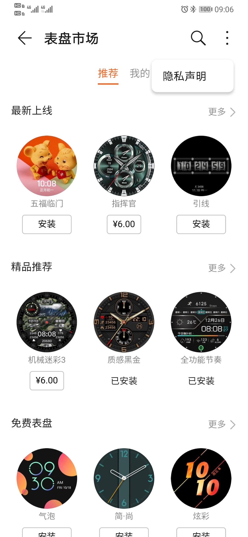 Screenshot_20200108_090621_com.huawei.health.jpg
