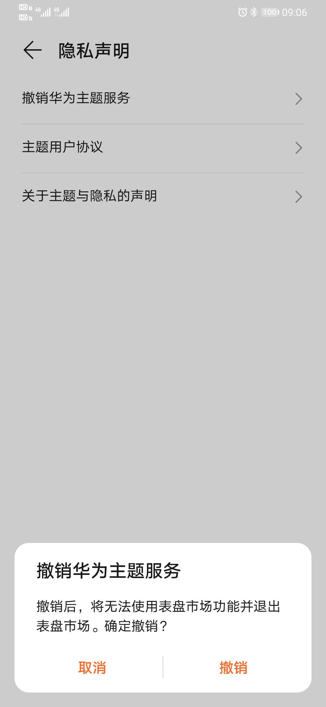 Screenshot_20200108_090630_com.huawei.health.jpg