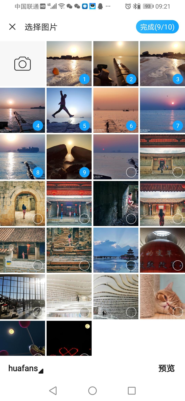 Screenshot_20200108_092123_com.huawei.fans.jpg