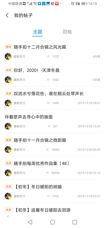 Screenshot_20200108_141553_com.huawei.fans.jpg