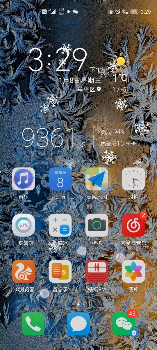 Screenshot_20200108_152928_com.huawei.android.launcher.jpg