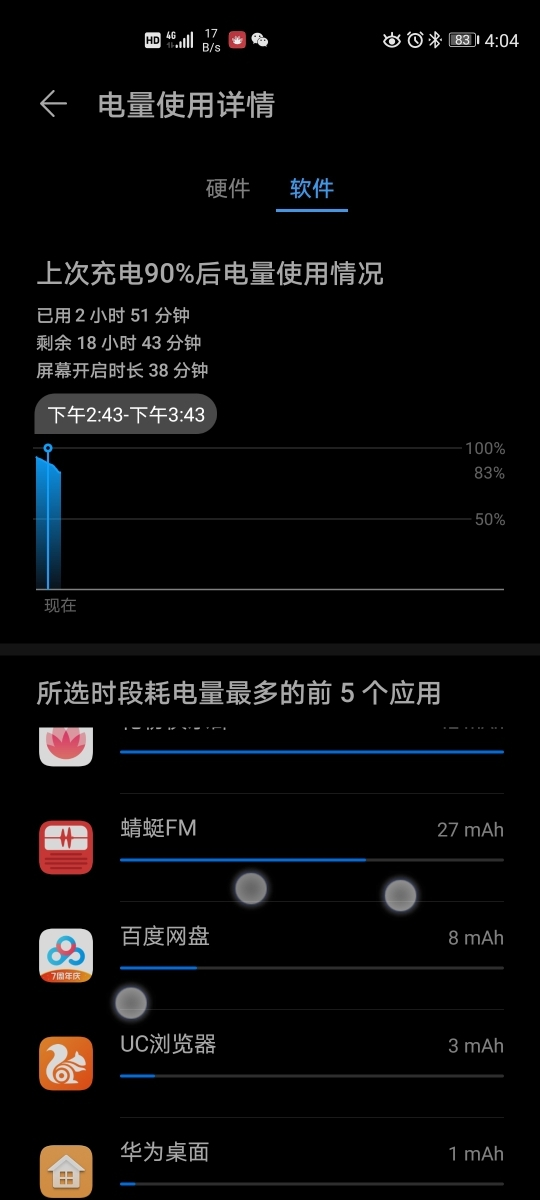 Screenshot_20200108_160442_com.huawei.systemmanager.jpg