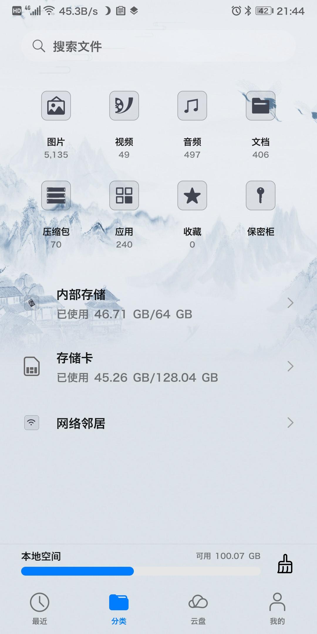 Screenshot_20200107_214443_com.huawei.hidisk.jpg