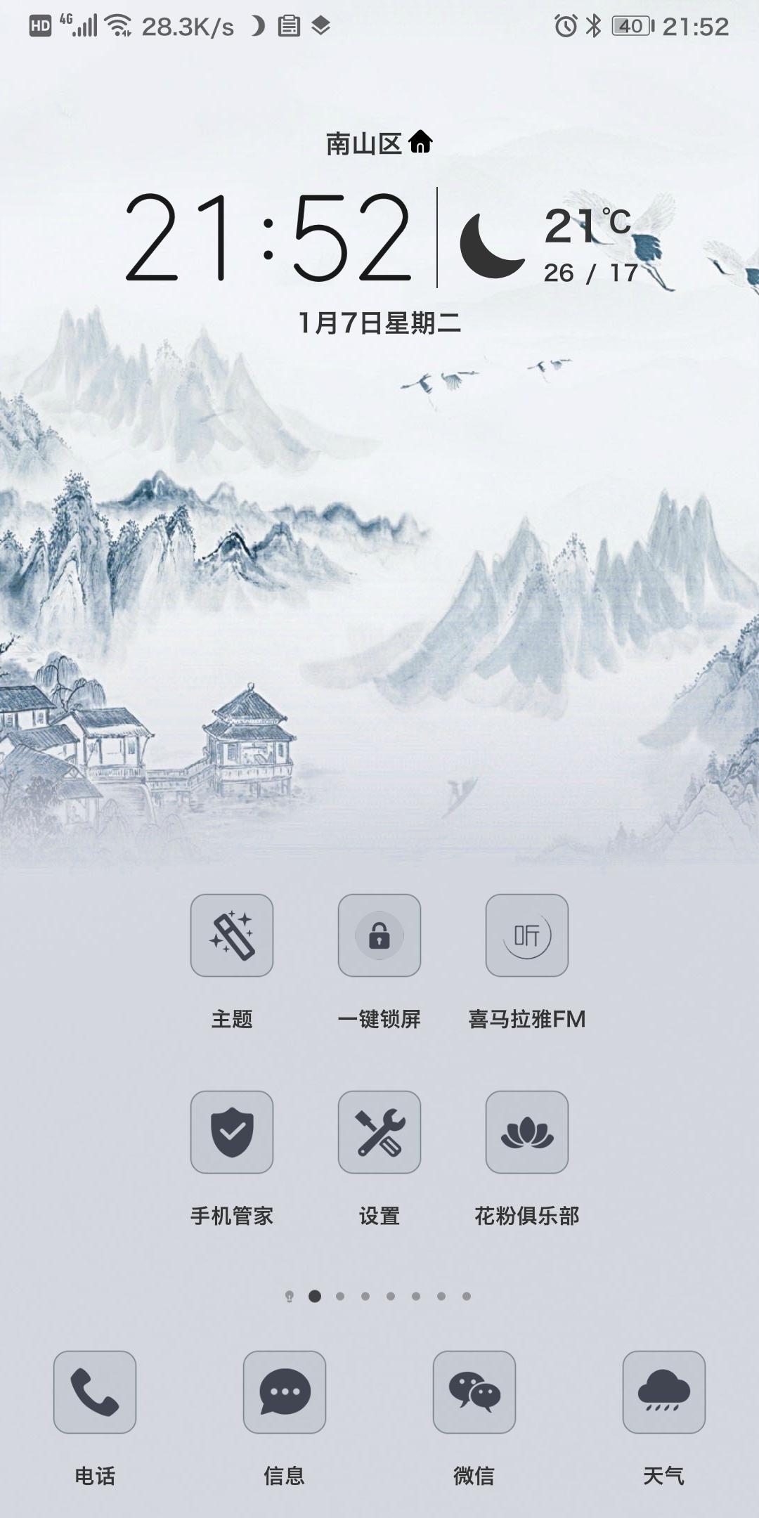 Screenshot_20200107_215219_com.huawei.android.launcher.jpg