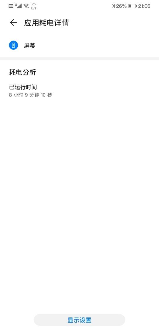 Screenshot_20200108_210635_com.huawei.systemmanager.jpg