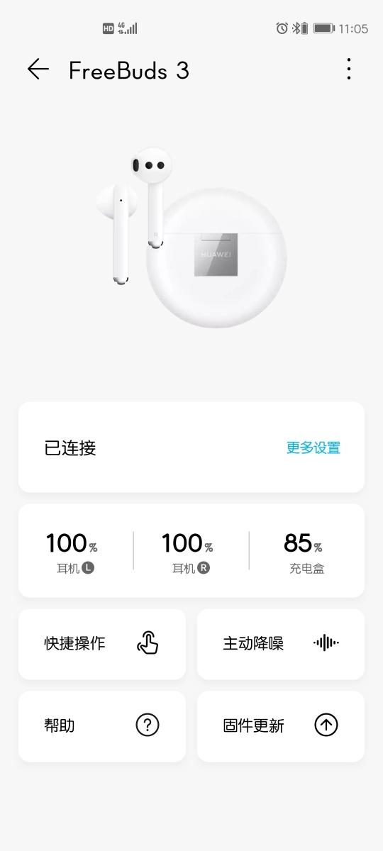 Screenshot_20200109_110504_com.huawei.smarthome.jpg